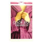 ハンドメイド材料  洗濯による色落ちが激しい物の色止めに! マルチ、プレミアムダイなどの染色後に使用...