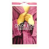 洗濯による色落ちが激しい物の色止めに!マルチ、プレミアムダイなどの染色後に使用すると色止め効果がアッ...