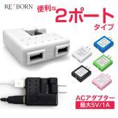 [商品名] 2ポート USB ACアダプター [特徴]家庭用コンセントからUSBの充電を可能にするU...