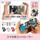 [商品名]スマホゲーム用コントローラー [対応機種]iPhone、Android(アンドロイド)端末...