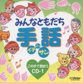 種別:CD 発売日:2001/02/21 収録:Disc.1/01. この手で歌おう (4:11)/...
