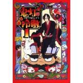 種別:DVD 発売日:2014/04/09 収録:Disc.1/01.鬼灯の冷徹 メインテーマ [M...
