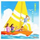 種別:CD 発売日:2012/06/20 収録:Disc.1/01. 君といつまでも (3:19)/...