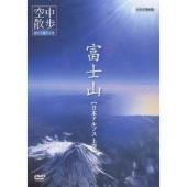 種別:DVD 発売日:2007/05/16 説明:富士山(3776m)河口湖(最大水深15.2m)西...