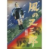 種別:DVD 発売日:2010/06/21 説明:ある日やってきた不思議な転校生・高田三郎。クラスの...