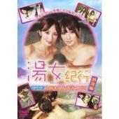 種別:DVD 発売日:2010/12/03 説明:日本を代表する人気AV女優が集まったユニットBRW...