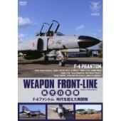 種別:DVD 発売日:2014/06/07 説明:『ウェポン・フロントライン 航空自衛隊 F-4ファ...
