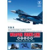 種別:DVD 発売日:2017/12/06 説明:『ウェポン・フロントライン 航空自衛隊 マルチロー...