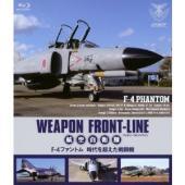 種別:Blu-ray 発売日:2014/06/07 説明:『ウェポン・フロントライン 航空自衛隊 F...