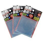 まとめ買いセット耐震マット8.5×8.5cm1枚入3個組231367
