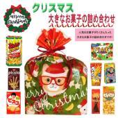 かわいいクリスマス仕様柄の袋に入ったビッグサイズのお菓子の詰合せです。 人気のお菓子をたくさん詰め込...