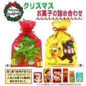 クリスマスツリーと楽しい動物たちのリバーシブルの袋に入ったかわいいお菓子の詰合せです。  内容:グリ...