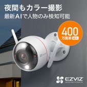 防犯カメラの世界シェアNO.1、ハイクビジョンが開発する家庭向けカメラが登場。  デュアルwi-fi...
