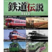 ブルーレイ 「鉄道伝説」 第11巻  本編72分+特典映像37分   【収録内容】  ・名鉄 500...