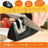 シンプルなデザインの包丁研ぎ器!グリップが握りやすいので、使用時にズレにくく、使い勝手抜群!毎日使っ...