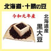 平成30年産です。  豆の本場、北海道で収穫された良質の黒大豆をお届けいたします。 おせち料理には欠...