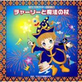 発売日:2011/08/10 収録曲: / チャーリーと魔法の杖 / ニーハオ!大好きパンダちゃん ...