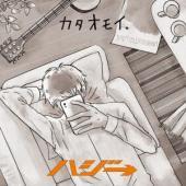 発売日:2018/10/03 収録曲: / カタオモイ。 / 僕らの生きる勇気。 feat.MAYA...
