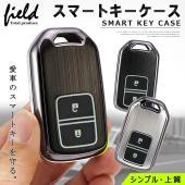 商品名  スマートキーケース スマートキーカバートヨタ  新型フリード ハイブリッド/フリード+/フ...