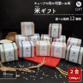 Fine Dream からの新提案。お米のギフト登場です! 真空された可愛いキューブ型のお米。 ギフ...