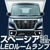 スペーシア(カスタム/カスタムZ含む) MK32S/MK42S/MK53S LEDルームランプ  車...
