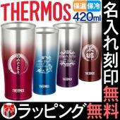名入れ サーモス タンブラー スパークリング  ステンレス真空断熱 THERMOS  オリジナル 保...