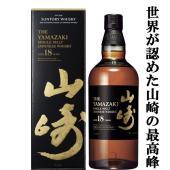サントリー山崎(suntory yamazaki)は、山崎蒸溜所に眠るモルト樽の中から、酒齢18年以...