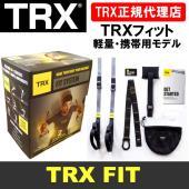 TRX製品で最軽量・持ち運びに便利なサスペンショントレーナー