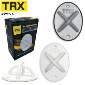 TRX設置用固定器具【Xマウント】  狭い壁や梁などに取り付けるタイプの固定器具。スペースを有効に活...