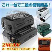 【商品内容】:2WAY ポータブルカセットガスヒーター 【サイズ】:24cm×30cm×31cm 【...