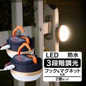 【商品内容】:LEDランタン/充電用ケーブル 【サイズ】:(約)直径7cm×4.9cm 【フック長さ...