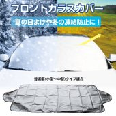 【商品内容】:凍結防止シート 【個数】:1個 【サイズ】 ・大:(約)150cm×70cm ・小:(...