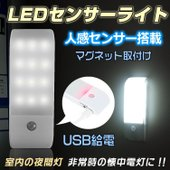 【商品内容】:LEDセンサーライト/USBケーブル/鉄板/マグネット/両面テープ 【LEDセンサーラ...