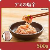 ■商品内容: 特上 韓国産 アミの塩辛  ■内容量: 500g ■原産国: 韓国 ■保存方法: 冷凍...