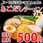 ■商品情報  島原手延べ麺職人によるあごだしラーメン  ■内容量  2食セット(80g×2束、スープ...