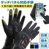 手袋を着けたまま、スマホやタブレットなどの操作が簡単快適にできる、保温性の高い手袋です。外出先でわざ...