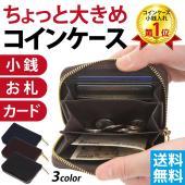 どんなスタイルにも合わせやすいベーシックなデザインのコインケースは、シンプルで使い勝手のよい手のひら...
