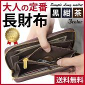 シンプルで飽きのこないデザインで、ビジネスでもプライベートでも合わせやすい、洗練された大人の長財布 ...