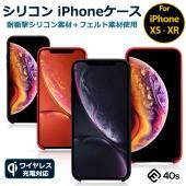 iPhoneXS、iPhoneX、iPhoneXR 専用に設計されたiPhoneケースです。新型iP...