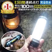 懐中電灯 充電式 作業灯 ワークライト イグナス ブリンガー ゼロワン 白色光 LEDライト led...