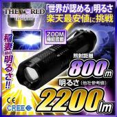 LED懐中電灯 懐中電灯 最強 充電式 防水 フラッシュライト 強力 長時間 防災 FL-026 本...