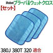 送料無料 iRobot ブラーバ専用 ウエットクロス 3枚セット ブラーバ 380j 380t 32...