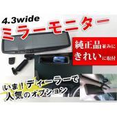 トヨタ プリウス/アクアの純正ミラーを外して、モニター付きミラーモニターをセット!専用です!!  か...