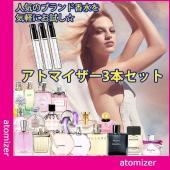 ★お好きな3種類のミニ香水をお選びください! ★高品質な日本製アトマイザーのスプレータイプを使用! ...