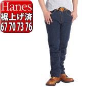 丈直し不要の股下裾直し済股下67cm/70cm/73cm/76cmをお選びいただけるヘインズ Han...