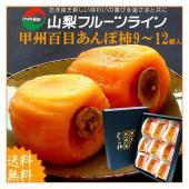 あんぽ柿の紹介 干し柿は、一般的に皮を剥いて、干して柿もみを行い水分を取ったものが枯露柿ですが、柿も...