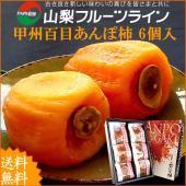 【あんぽ柿の紹介】 干し柿は、一般的に皮を剥いて、干して柿もみを行い水分を取ったものが枯露柿ですが、...