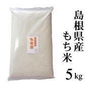 島根の自然で育ったモチ米です! おいしいおもちになります!  未検査米10割 産地:島根県(産地未検...