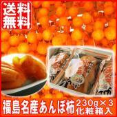 ■名称:あんぽ柿(乾燥果実) ■原材料名:柿(福島県産)、酸化防止剤(二酸化硫黄) ■内容量:230...