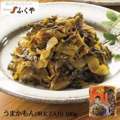 明太子を加えた味わい深い高菜炒めです。  ■内容量 100g ■賞味期間 常温90日 ■配送形態 包...